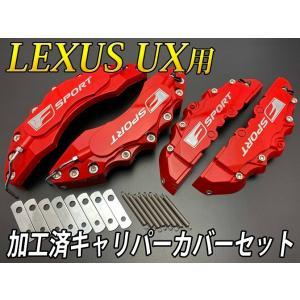 レクサス車 F-SPORTロゴ銀文字 UX用 加工済金具付高品質キャリパーカバー赤 L/Mサイズセット itempost