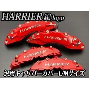 トヨタ車ハリアー HARRIERロゴ銀文字 汎用高品質キャリパーカバー赤 L/Mサイズセット itempost