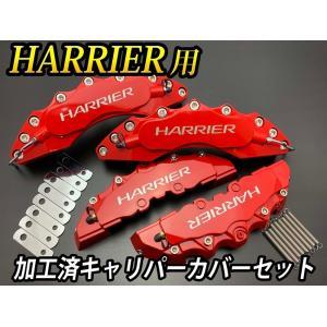 トヨタ車 HARRIERロゴ銀文字 ハリアー60系用 加工済金具付高品質キャリパーカバー赤 L/Mサイズセット itempost