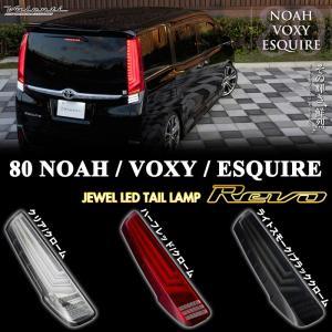VALENTI 80系前期/後期 ノア/ヴォクシー/エスクァイア ヴァレンティ ジュエル LEDテールランプ REVO TT80NVO|itempost