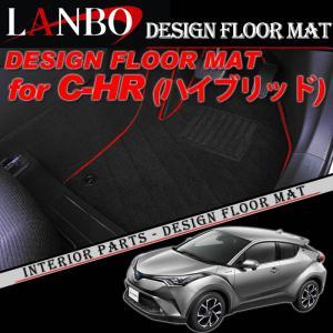 【LANBO】トヨタ ZYX10 C-HR ハイブリッド車 専用 デザイン フロアマット LFM02...