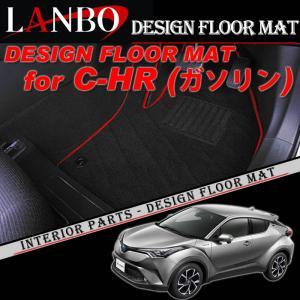 【LANBO】トヨタ NGX50 C-HR ガソリン車 専用 デザイン フロアマット LFM0272