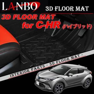 【LANBO】トヨタ ZYX10 C-HR専用 3Dフロアマット 立体マット LM41