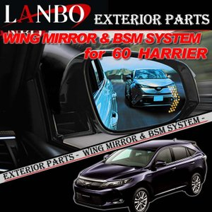 トヨタ 60系 ハリアー専用 LANBO ウイングミラー&BSMシステム BM-60HAR-WM|itempost