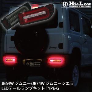 スズキ JB64ジムニー JB74ジムニーシエラ H&L LEDテールランプ キット タイプG シーケンシャルウインカー HL-64TG|itempost