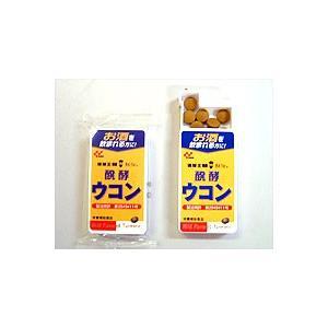 醗酵ウコン粒(携帯用)2個セット 沖縄産秋ウコン使用 送料込み