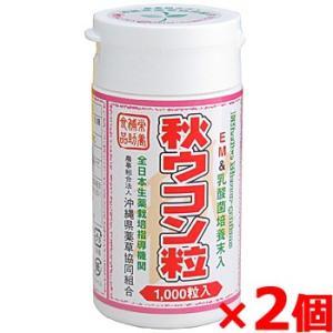 EM秋ウコン粒 1000粒入り×2個セット 沖縄産秋ウコン使用 送料無料