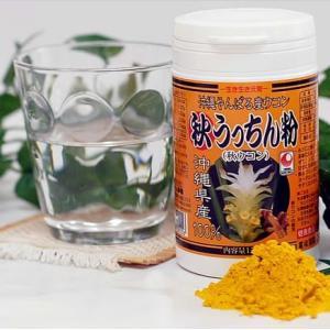秋うっちん粉 (容器入り) 沖縄産秋ウコン使用 粉末タイプ