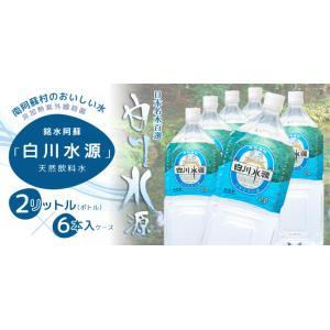株式会社はくすい 白川水源のお水2L 6本...