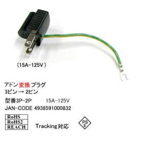 COMON カモン アドン変換プラグ 3P→2P...の商品画像