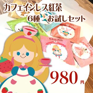カフェインレス紅茶 お試しセット☆6種のフレーバーが楽しめる♪プチギフトにも 送料無料 980円 [紅茶の国のアリス]ノンカフェイン
