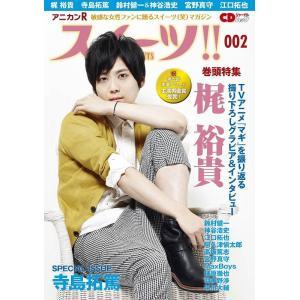 販売元:リメンバーSHOP A5判 本・雑誌・コミック、雑誌 4月2日(火)発売!!  アニカンRス...