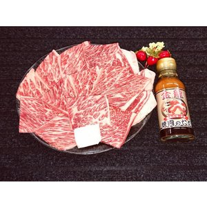 国産交雑牛肩ロース焼肉用300g