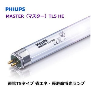 フィリップス(philips)  MASTER TL5 HE 28W/865HE(6500K・昼光色)マスタ- TL5 HE 省エネスリム蛍光ランプ itempost