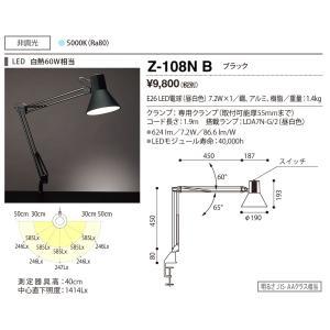 山田照明 Z-ライト(Z-LIGHT)Z-108NB(Z-108N B) ブラック LEDデスクスタ...