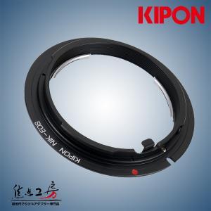 KIPON NIK-EOS /N ニコンFマウントレンズ - キヤノンEOSマウントアダプター