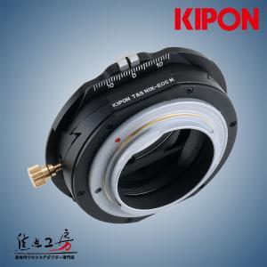 KIPON T&S NIK-EOS M ニコンFマウントレンズ - キヤノンEOS Mマウントアダプ...