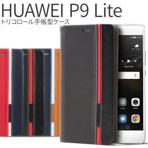 Huawei P9 Lite ケース トリコロール ストライプ カラー レザーケース 手帳型ケース スマホケース カバー ファーウェイ p9 lite simフリー 楽天モバイル|itempost