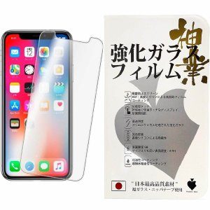 iPhone XSMax Xs X 8 8Plus 7 7Plus 6s 6 6s Plus 6Plus 液晶保護フィルム 強化ガラスフィルム 超薄0.26mm 9H アイフォン iphone xs max x xs|itempost