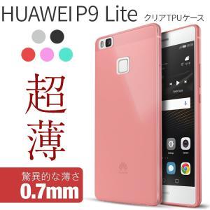 Huawei P9 Lite ケース TPU クリアケース ソフトケース カラーケース スマホケース カバー ファーウェイ p9 lite simフリー 楽天モバイル|itempost