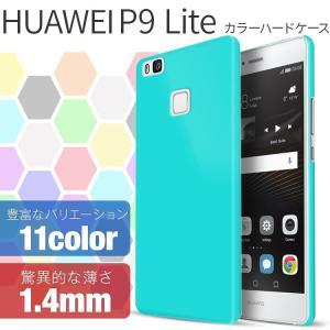 Huawei P9 Lite ケース カラフルケース カラーケース ハードケース スマホケース カバー ファーウェイ p9 lite simフリー 楽天モバイル|itempost
