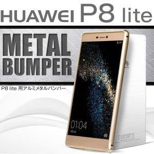 Huawei P8 Lite ケース フレーム枠 メタルフレーム アルミメタルバンパー スマホケース カバー ファーウェイ p8 lite simフリー 楽天モバイル|itempost
