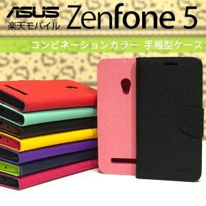 ASUS Zenfone5 A500KL ケース コンビネーション カラー レザーケース 手帳型ケース スマホケース カバー エイスース ゼンフォン5 楽天モバイル|itempost