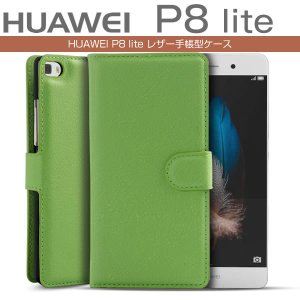 Huawei P8 Lite ケース カラーケース レザーケース 手帳型ケース スマホケース カバー ファーウェイ p8 lite simフリー 楽天モバイル|itempost