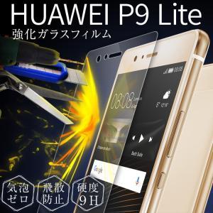 Huawei P9 Lite 強化ガラスフィルム 9H 液晶 保護フィルム 液晶 保護シート 硬質ガラス 飛散防止 ファーウェイ p9 lite simフリー 楽天モバイル|itempost