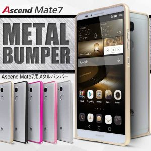 Huawei Ascend Mate7 ケース アルミバンパーケース フレーム枠 スマホケース カバー simフリー ファーウェイ アスセンドメイト|itempost