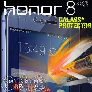 Huawei honor8 強化ガラスフィルム 9H 液晶 保護フィルム 液晶 保護シール 硬質ガラス ファーウェイ オーナーエイト simフリー 楽天モバイル|itempost
