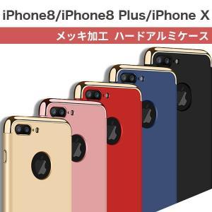 iPhone8 iPhone8 Plus iPhone X Xs ケース 組み立て式メッキ加工 耐衝撃バンパー ハードケース スマホケース カバー アイフォン8 8プラス X iphonex xs アイフォ|itempost