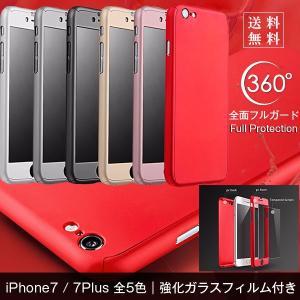 iPhone7 iPhone7 Plus ケース 全面フルガード アルミバンパー ガラスフィルム付き フルカバーケース メタルバンパー スマホケース カバー アイフォン 7 7プラス itempost