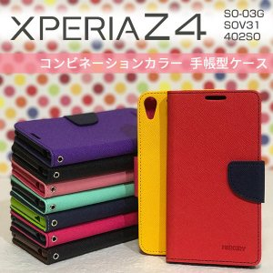 Xperia Z4 SO-03G SOV31 402SO ケース コンビネーション ツートンカラーケース レザーケース 手帳型ケース スマホケース カバー xperia エクスペリア z4 so-03g|itempost