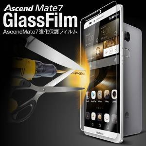 Huawei Ascend Mate7 強化ガラスフィルム 9H 液晶 保護フィルム 液晶 保護シート simフリー ファーウェイ アスセンドメイト|itempost