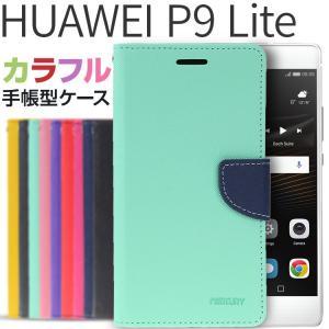 Huawei P9 Lite ケース コンビネーション カラーケース レザーケース 手帳型ケース スマホケース カバー ファーウェイ p9 lite simフリー 楽天モバイル|itempost