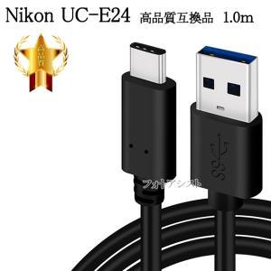 【互換品】Nikon ニコン 高品質互換 UC-E24  1.0m  USB3.0 TypeC-Ty...