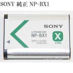 SONY ソニー リチャージャブルバッテリーパ...の関連商品6