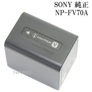 ソニー SONY リチャージャブルバッテリーパック NP-FV70A  純正品 ハンディカム「Vバッ...