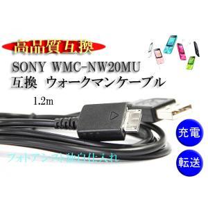 【互換品】 SONY ソニー 高品質互換 USBケーブル(WM-PORT専用) WMC-NW20MU...