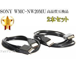 【互換品】  2本セット SONY ソニー 高品質互換 USBケーブル(WM-PORT専用) WMC...