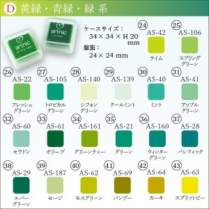 ツキネコ アートニックS 【D】 黄緑・青緑・緑系|itempost