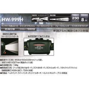 【ジェントス】HW999H ヘッドウォーズ L...の詳細画像2