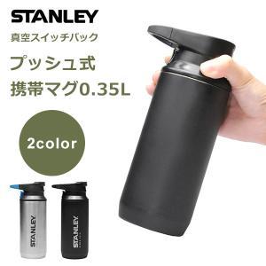 真空 スイッチバック 0.35L 携帯 マグ ボトル スタンレー 02284 保温 保冷 蓋付き ワ...