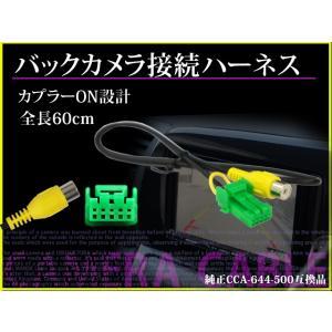 バックカメラ変換ハーネス、アゼストクラリオン 《CCA-644-500 互換品》|itempost