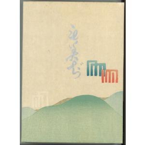 もみじ -久保田金僊-  A collection of b...