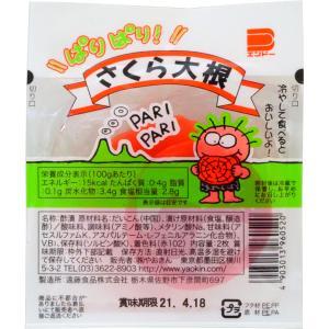 50円 やおきん ぱりぱりさくら大根[1箱 15袋入]