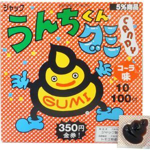 うんちくんグミ コーラ味 [1箱 100個入]