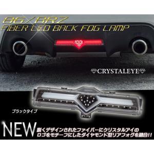 86/BRZ ハチロク クリスタルアイ ファイバーLEDバックフォグランプ ブラックタイプ