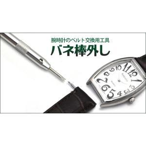 時計工具シリーズ  バネ棒用工具 バネ棒はずし